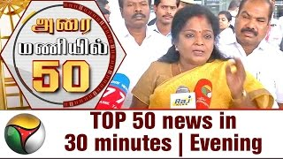TOP 50 news in 30 minutes | Evening 23-05-2017 Puthiya Thalaimurai TV News