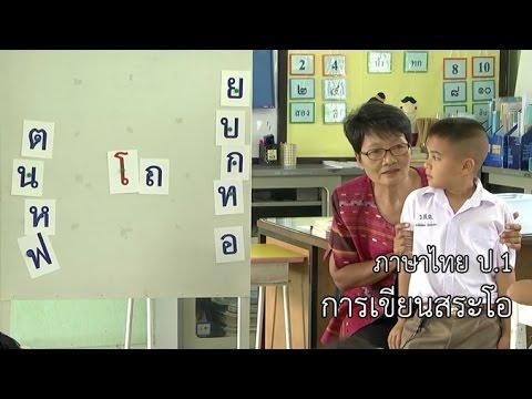 ภาษาไทย ป.1 การเขียนสระโอ ครูสุรีย์ สุคนธ์วารี