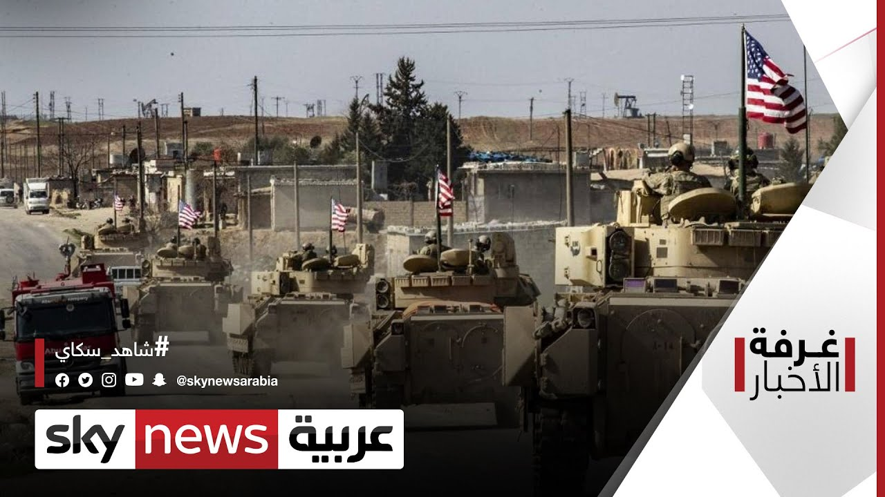 البنتاغون يسحب قوات وآليات من الشرق الأوسط.. خلفيات وتداعيات |#غرفة_الأخبار  - نشر قبل 9 ساعة