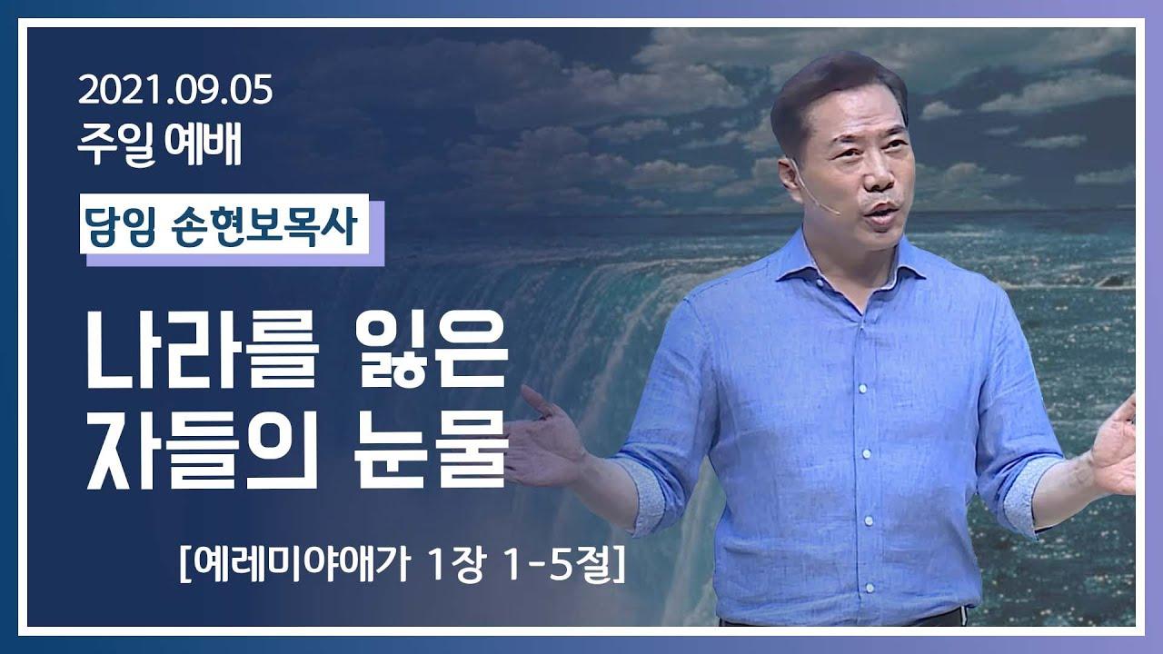 [2021-09-05] 주일2부예배 손현보목사: 나라를 잃은 자들의 눈물 (애1장 1절~5절)