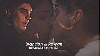► Brandon & Rowan | когда мы взлетаем