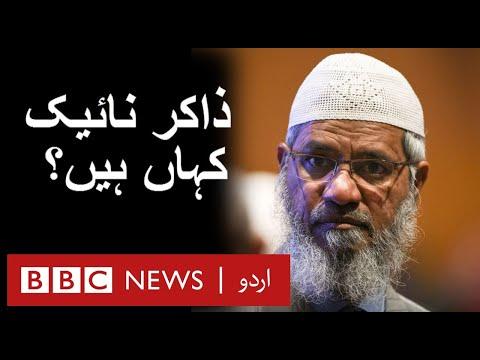 Dr Zakir Naik - What is he doing in Malaysia BBCURDU