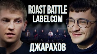 Эльдар Джарахов x Алексей Щербаков | Roast Battle LC #6
