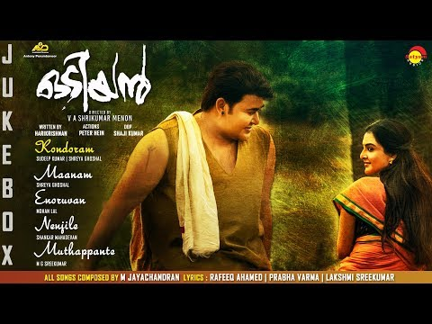Odiyan Official Audio Jukebox | #Mohanlal #ManjuWarrier #MJayachandran | V A Shrikumar Menon
