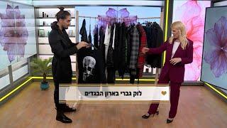 סנדרה רינגלר ושון בלאיש נותנים טיפים לגברי ישראל איך להתלבש בסטייל בתוכנית מילון היופי רשת 13