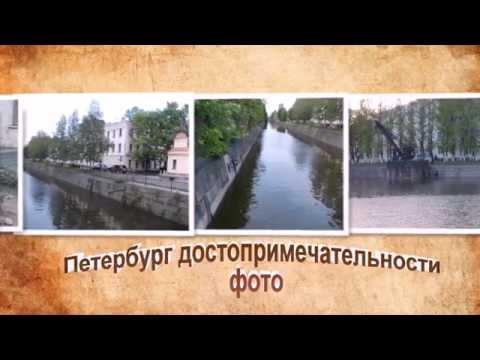 Достопримечательности Санкт ПетербургаФото