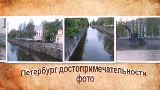 Петербург достопримечательности фото(Друзья если вам понравилось видео http://youtu.be/VBR8jGupr1g Дворцовая площадь Петербург ставьте