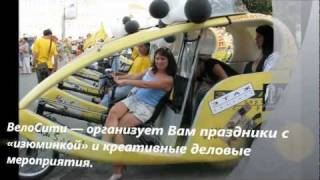 Велотакси, велокэб, велореклама, Москва