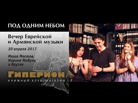 Концерт армянской и еврейской музыки.
