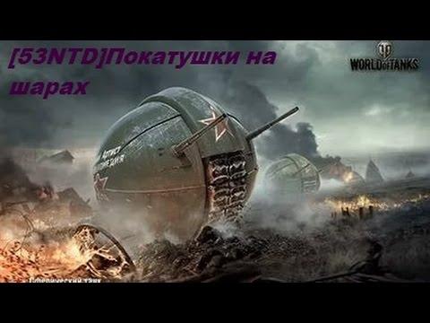 Шаротанки на луне-Покатай шары-ИС 360