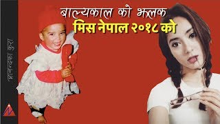Cute Childhood memories of Miss Nepal 2018 Shrinkhala Khatiwada