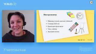 Как огранизовать дискуссию на уроке –Анна Булгакова. Учительская YAC/e 2020