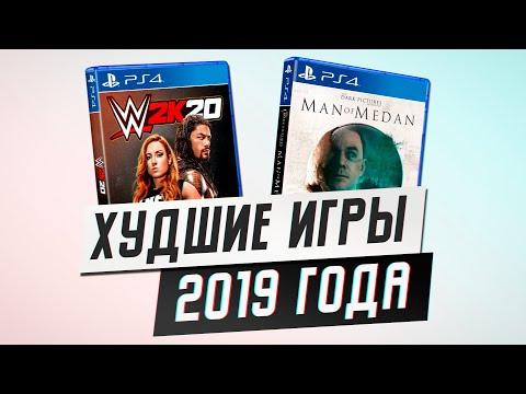 ХУДШИЕ ИГРЫ 2019 ГОДА