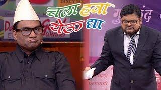 Chala Hawa Yeu Dya   9 & 10th October 2017   Kaasav, Pati Gele Ga Kathe Wadi Starcast   Zee Marathi