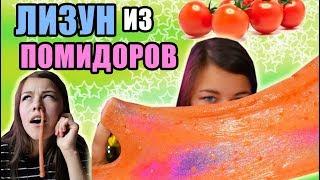 ЛИЗУН ИЗ ПОМИДОРОВ/ интересный РЕЦЕПТ
