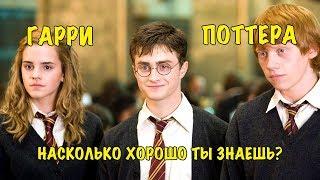 Насколько хорошо ты знаешь Гарри Поттера? Как хорошо ты знаешь Garri Potter?
