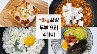 -8kg 감량하면서  먹은 두부요리 4가지/다이어트 요…