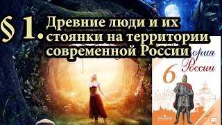 История России 6 класс. § 1.  Древние люди и их стоянки на территории современной России