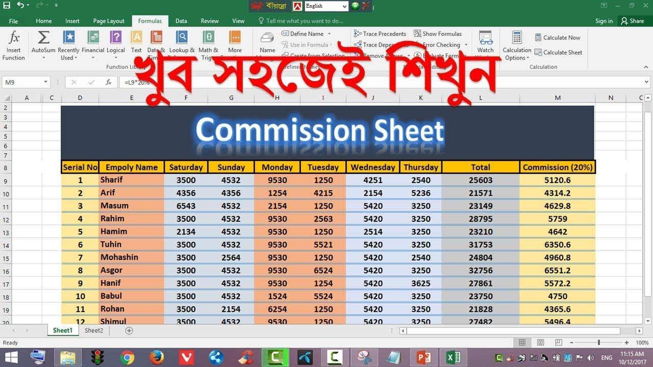 how to make commission sheet in ms excel