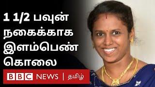 ஒன்றரை பவுன் நகைக்காக இளம்பெண் கொலை: சிவகாசியில் அதிர்ச்சி சம்பவம் | Crime News