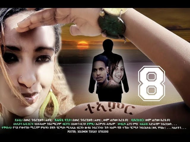 ERI Beats - New Eritrean Movie   Teamir - ተኣምር   - Part 8