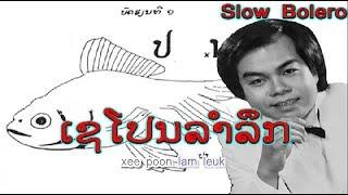ເຊໂປນລຳລຶກ  :  ບຸນທ່ຽງ ມະນີວົງສ໌  -  Bounthieng MANIVONG (VO) ເພັງລາວ ເພງລາວ เพลงลาว lao song
