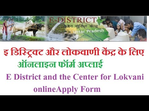 how to online E District and the Centerइ डिस्ट्रिक्ट और लोकवाणी