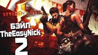 Прохождение Resident Evil 5  CO-OP Дмитрий Бэйл и TheEasyNick — Часть 2: Спасение Красавицы