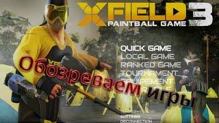 Обозреваем игры: XField Paintball 3 (Beta).