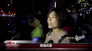 大台中新聞-繁花盛開映耶誕 柳川藍帶水岸點燈
