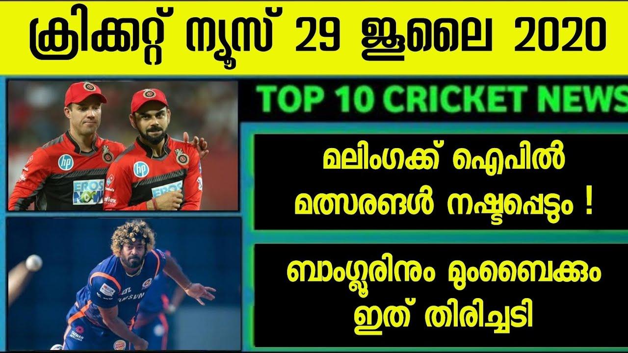 29 July 2020 Top Cricket News Malayalam Malinga Out Of Ipl 2020 Eng Vs Ire Ipl2020 News Youtube