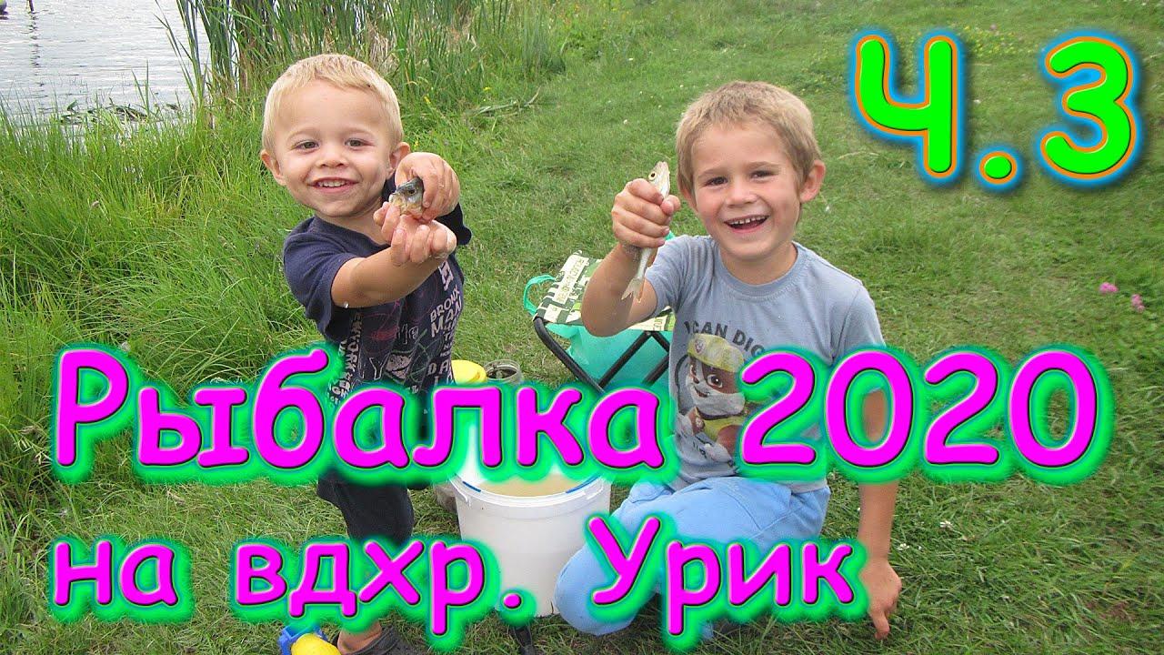 Рыбалка на Уриковском водохранилище Ч.3 (07.20г.) Семья Бровченко.