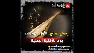شاهد..إجماع يمني.. الأول من يوليو يوما للأغنية اليمنية