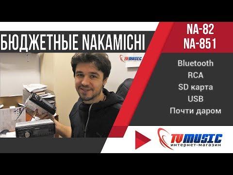 БЮДЖЕТНЫЕ АВТОМАГНИТОЛЫ Nakamichi | Первый взгляд | Автотовары от магазина TVMusic
