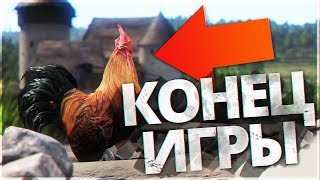 Kingdom Come: Deliverance - КОНЕЦ ИГРЫ!!