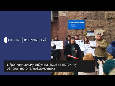 UA: Кропивницький: У Кропивницькому відбулась акція на підтримку регіонального телерадіомовника