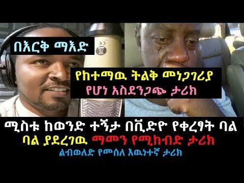 Ethiopia: የከተማዉ ትልቅ መነጋገሪያ የሆነ ፊልም የመሰለ እዉነተኛ ታሪክ