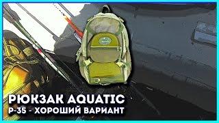 Рюкзак Aquatic Р-35