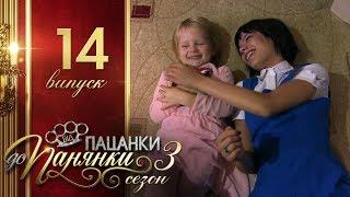 Від пацанки до панянки - Выпуск 14 - Сезон 3 - 23.05.2018