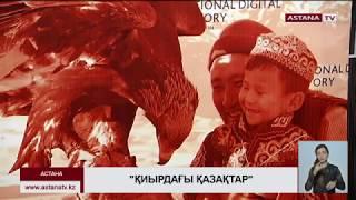 В Астане презентовали документальный фильм о жизни этнических казахов в Монголии