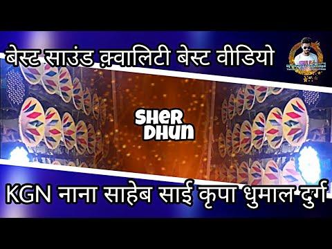 Sai Kripa Dhumal Durg | sher baja | Best Sound Quality | Top Dhumal | Dj Dhumal Unlimited
