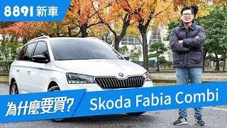 Skoda Fabia Combi 2019 該選小型掀背還是旅行車呢?| 8891新車