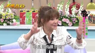【美鳳有約】消滅居家害蟲大作戰(林國基、甄莉、小林)