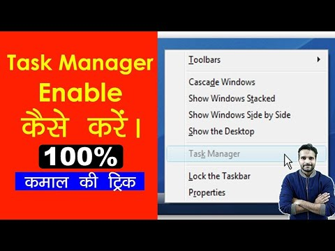 How To Enable Task Manager In Windows | Enable Or Disable Task Manager