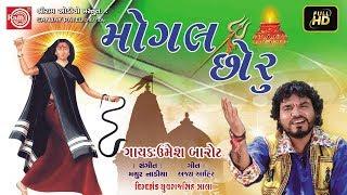 મોગલ છોરુ ||Umesh Barot ||New Mogalma Song 2018 ||Mogal Chhoru ||Full HD