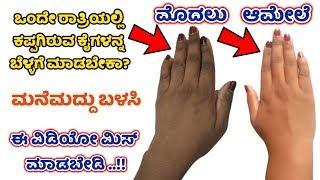 ಕಪ್ಪಗಿರುವ ಕೈಗಳನ್ನ ಬೆಳ್ಳಗೆ ಮಾಡಬೇಕಾ? Home remedy for bright and soft hands in Kannada ಮನೆಮದ್ದು ಟಿಪ್ಸ್