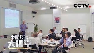 《中国经济大讲堂》 20200111 管理教育如何解决好中国企业的痛点?| CCTV财经