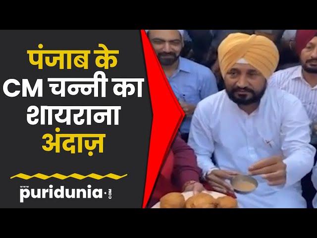 चाय की चुस्की के साथ Punjab के CM चन्नी का शायराना अंदाज, आप भी सुनिये