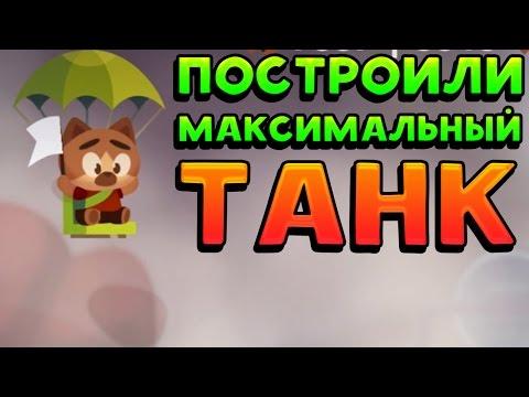 видео: ПОСТРОИЛИ МАКСИМАЛЬНЫЙ ТАНК! - cats: crash arena turbo stars