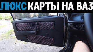 ВАЗ 2113 / ЛЮКС КАРТЫ СВОИМИ РУКАМИ /ЛЮТЫЙ КОМФОРТ/